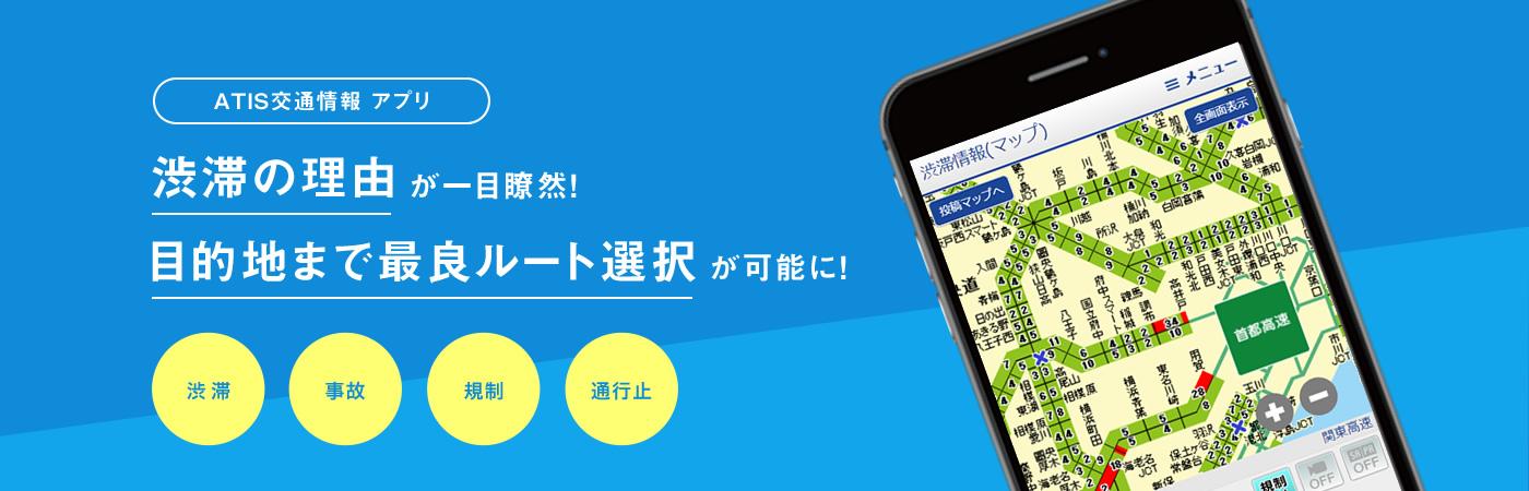 ATIS交通情報 アプリ 渋滞の理由 が一目瞭然!目的地まで最良ルート検索が可能に! 渋滞 事故 規制 通行止