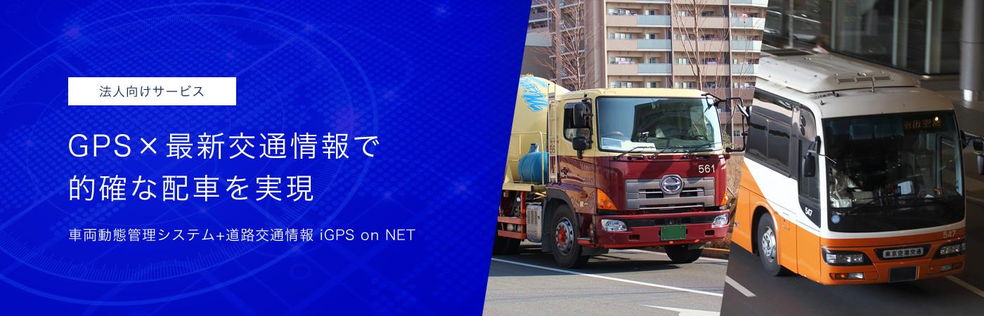 GPS×最新交通情報で的確な配車を実現